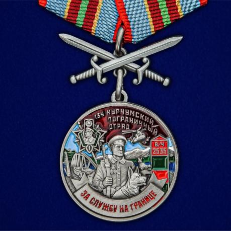 """Медаль """"За службу в Курчумском пограничном отряде"""""""