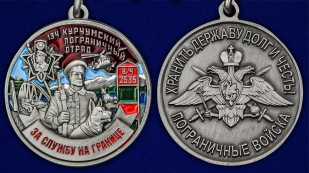 """Медаль """"За службу в Курчумском пограничном отряде"""" - аверс и реверс"""