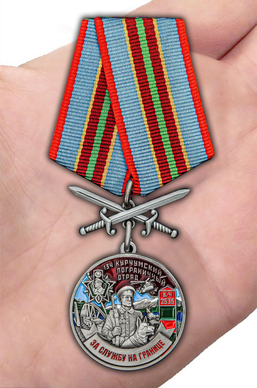 """Заказать медаль """"За службу в Курчумском пограничном отряде"""""""
