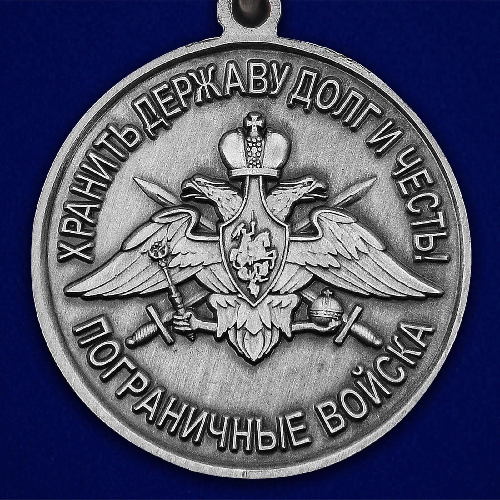 """Медаль """"За службу в 14-ой ОБрПСКР Казакевичево"""" в Военпро"""