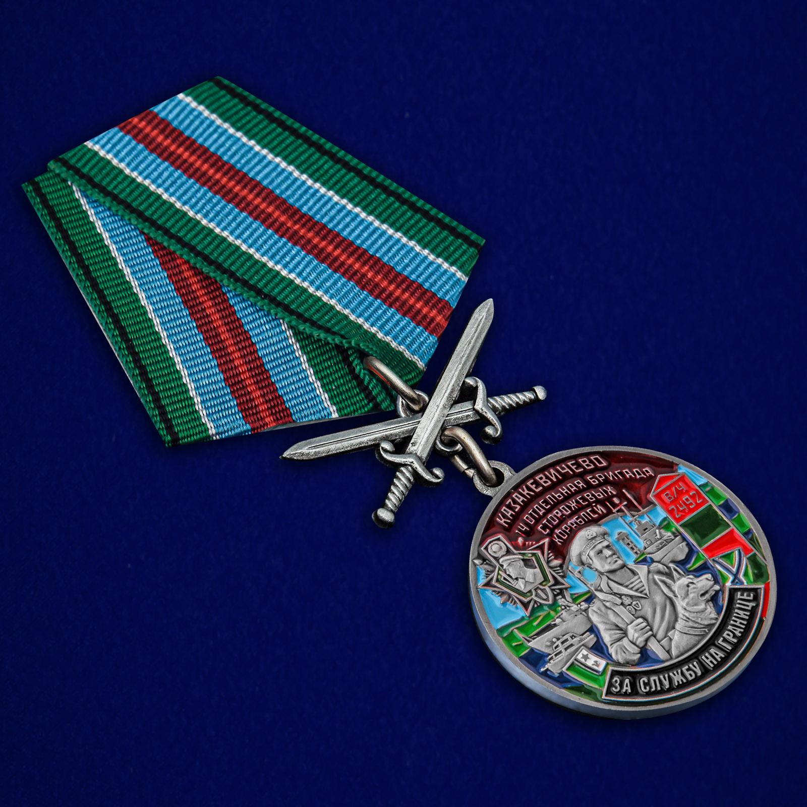 """Купить медаль """"За службу в 14-ой ОБрПСКР Казакевичево"""""""