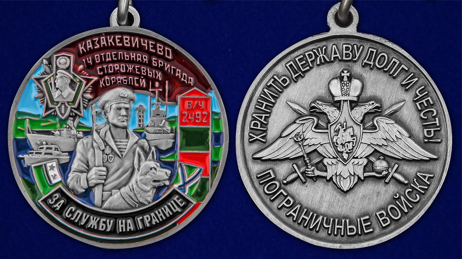 """Медаль """"За службу в 14-ой ОБрПСКР Казакевичево"""" - аверс и реверс"""