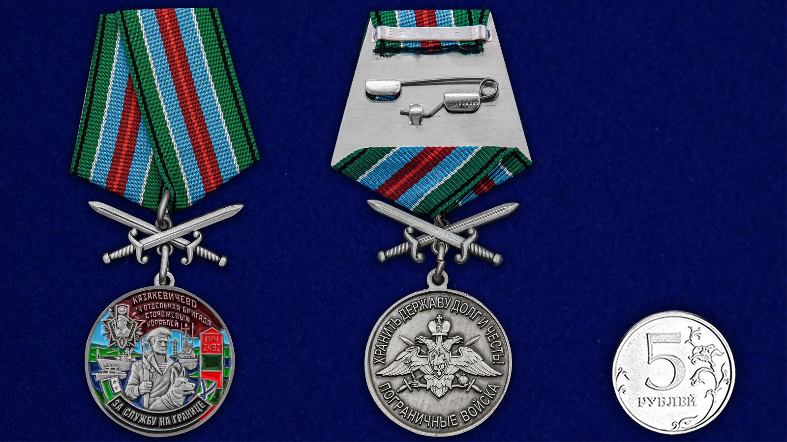 """Медаль """"За службу в 14-ой ОБрПСКР Казакевичево"""" - размер"""