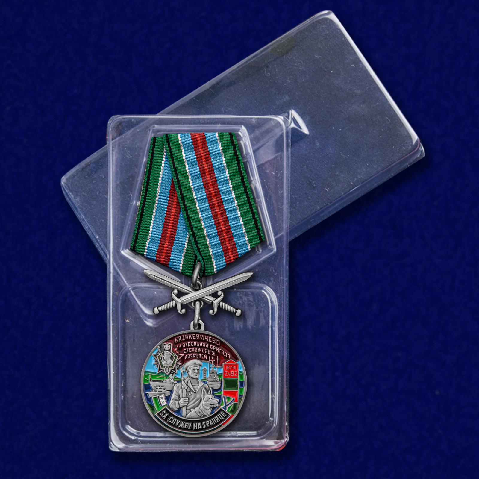 """Медаль """"За службу в 14-ой ОБрПСКР Казакевичево"""" с доставкой"""