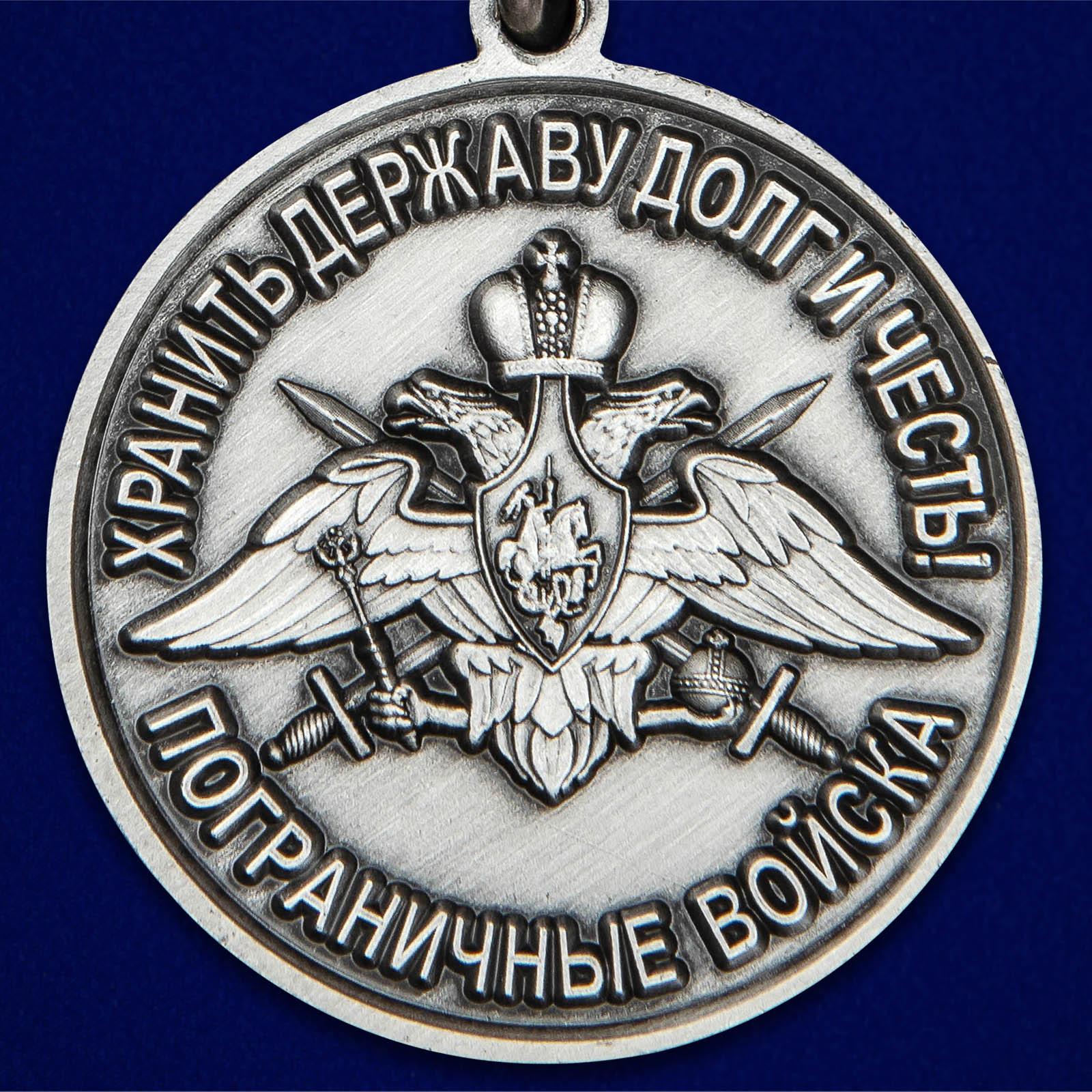 """Медаль """"За службу в Новороссийском пограничном отряде"""" - выгодная цена"""