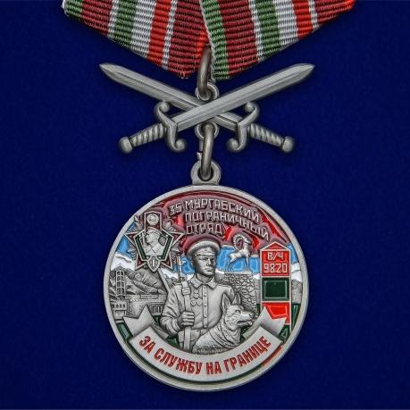 """Медаль """"За службу в Мургабском пограничном отряде"""""""