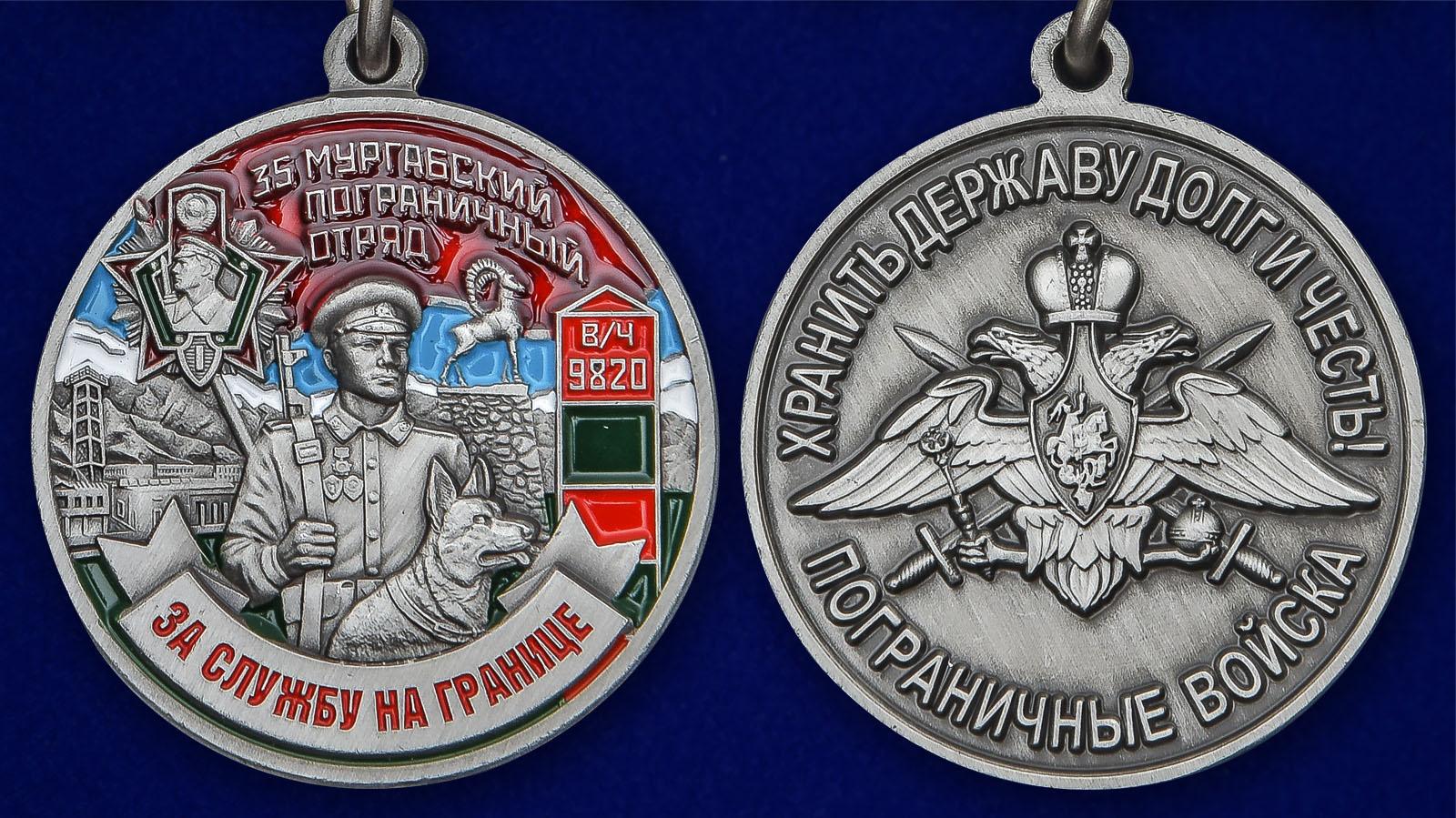 """Медаль """"За службу в Мургабском пограничном отряде"""" - аверс и реверс"""