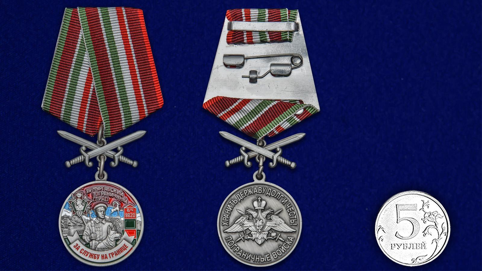 """Медаль """"За службу в Мургабском пограничном отряде"""" - сравнительный размер"""