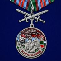 """Медаль """"За службу в Ахалцихском пограничном отряде"""""""