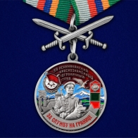 """Медаль """"За службу в Ленинаканском пограничном отряде"""""""