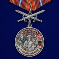 "Медаль ""За службу на ПогЗ Красная горка"""