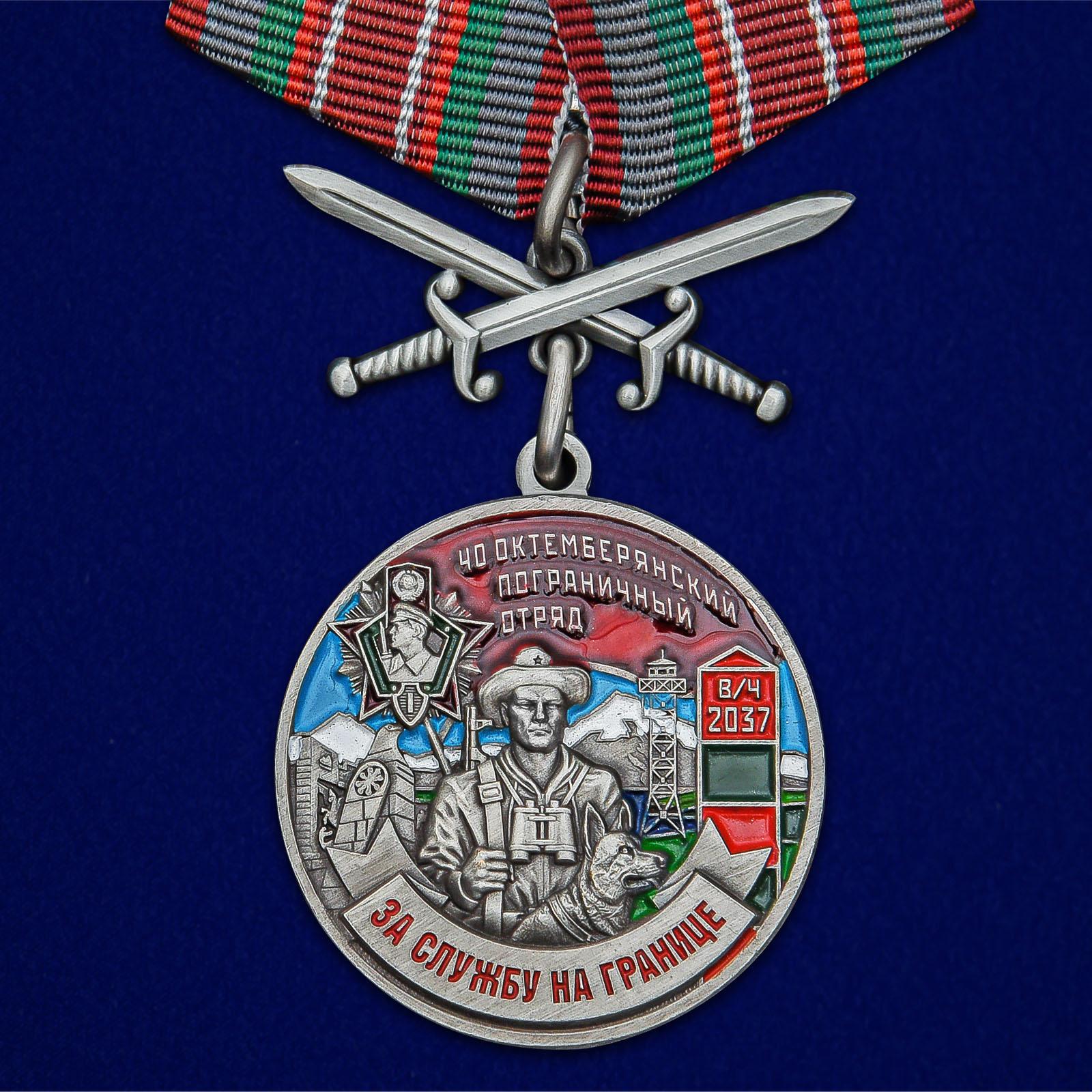 """Медаль """"За службу в Октемберянском пограничном отряде"""""""