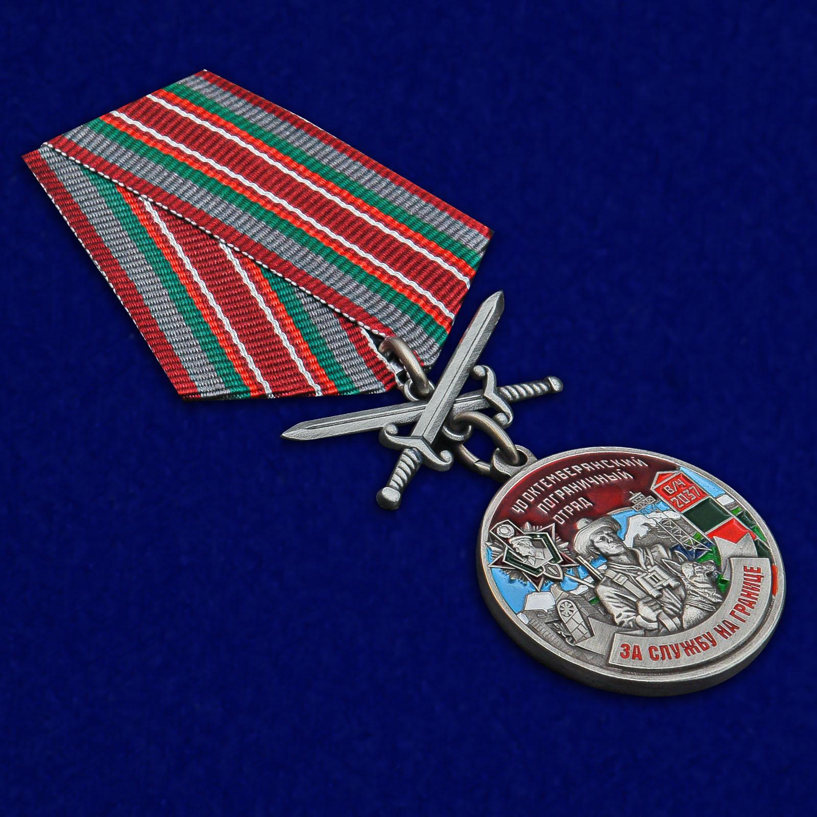 """Купить медаль """"За службу в Октемберянском пограничном отряде"""""""