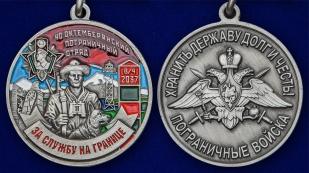 """Медаль """"За службу в Октемберянском пограничном отряде"""" - аверс и реверс"""
