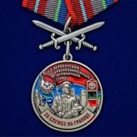 """Медаль За службу в Дербентском пограничном отряде"""""""
