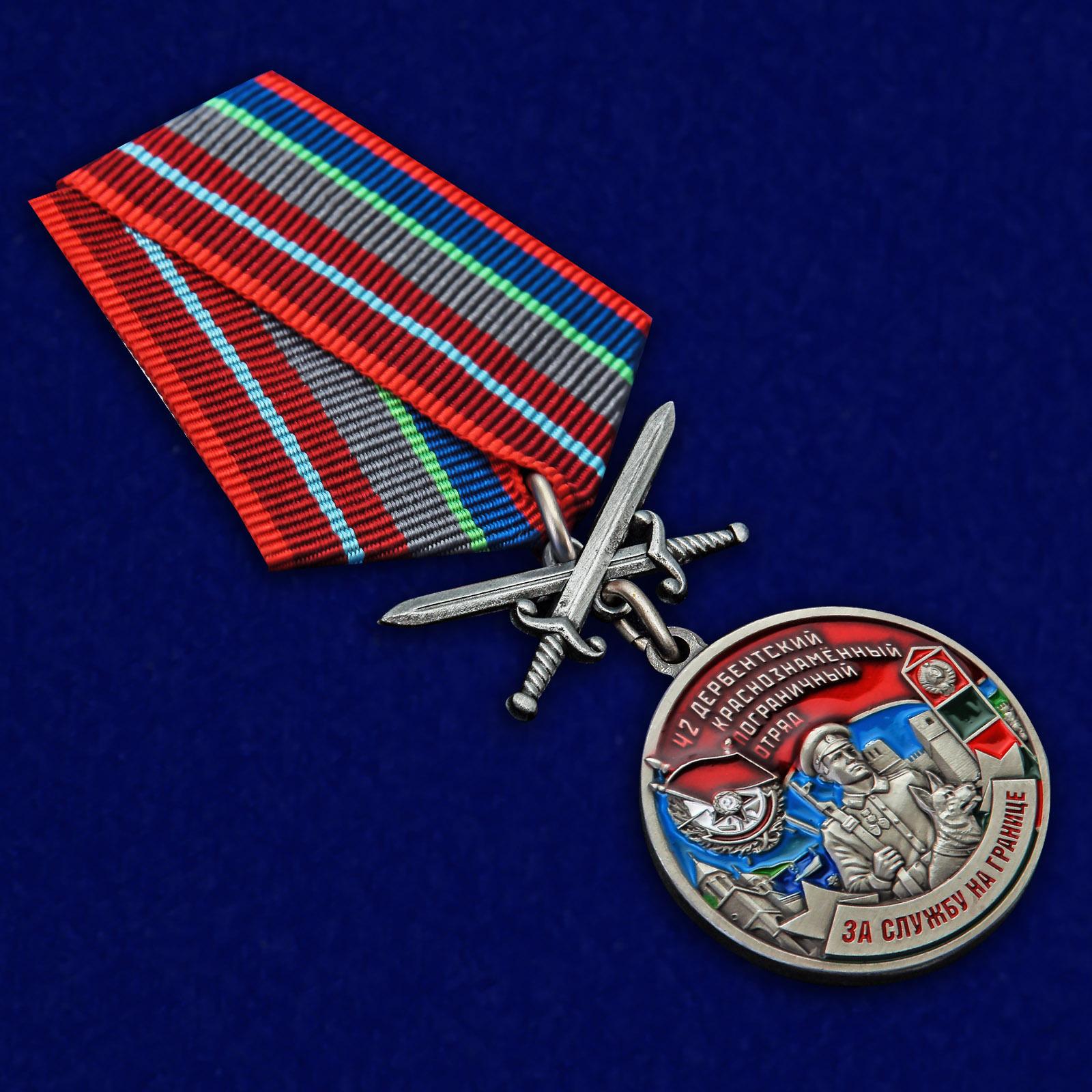 """Купить медаль За службу в Дербентском пограничном отряде"""""""