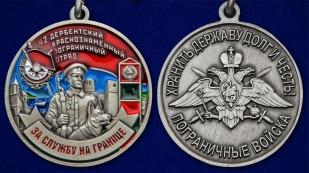 """Медаль За службу в Дербентском пограничном отряде"""" - аверс и реверс"""