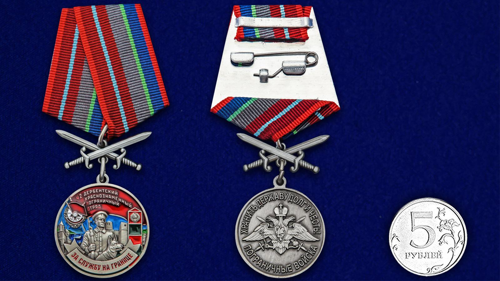 """Медаль За службу в Дербентском пограничном отряде"""" - сравнительный размер"""