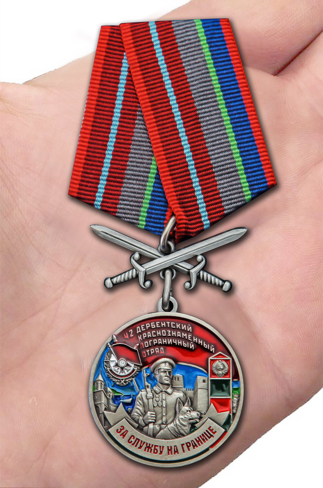 """Заказать медаль За службу в Дербентском пограничном отряде"""""""