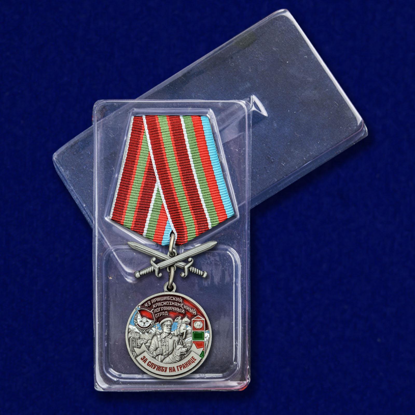 """Медаль """"За службу в Пришибском пограничном отряде"""" с доставкой"""