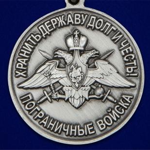 """Медаль """"За службу в Пришибском пограничном отряде"""" - отменное качество"""