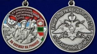"""Медаль """"За службу в Пришибском пограничном отряде"""" - аверс и реверс"""