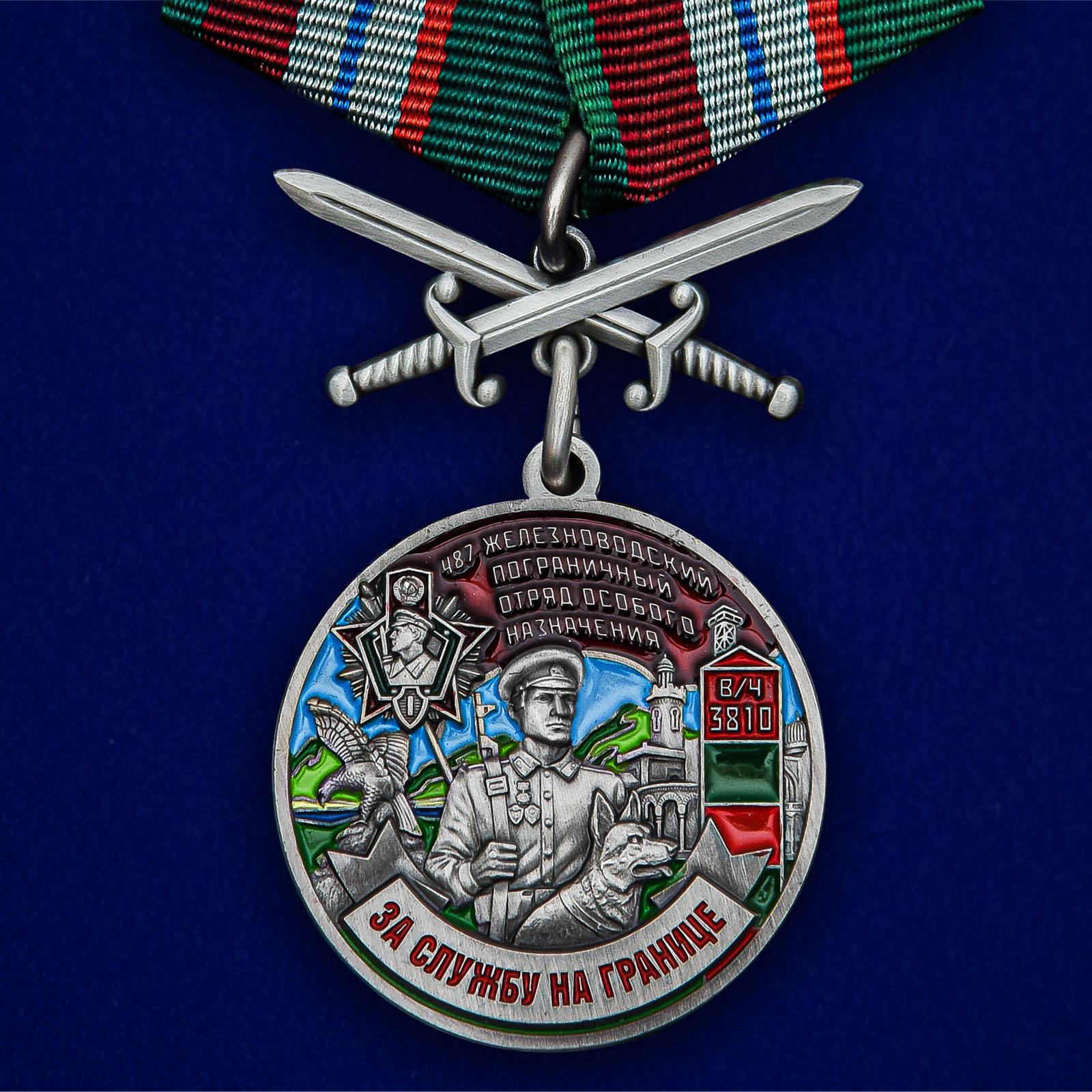 """Медаль """"За службу в Железноводском ПогООН"""""""