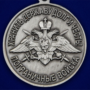 """Медаль """"За службу в Железноводском ПогООН"""" - высокое качество"""