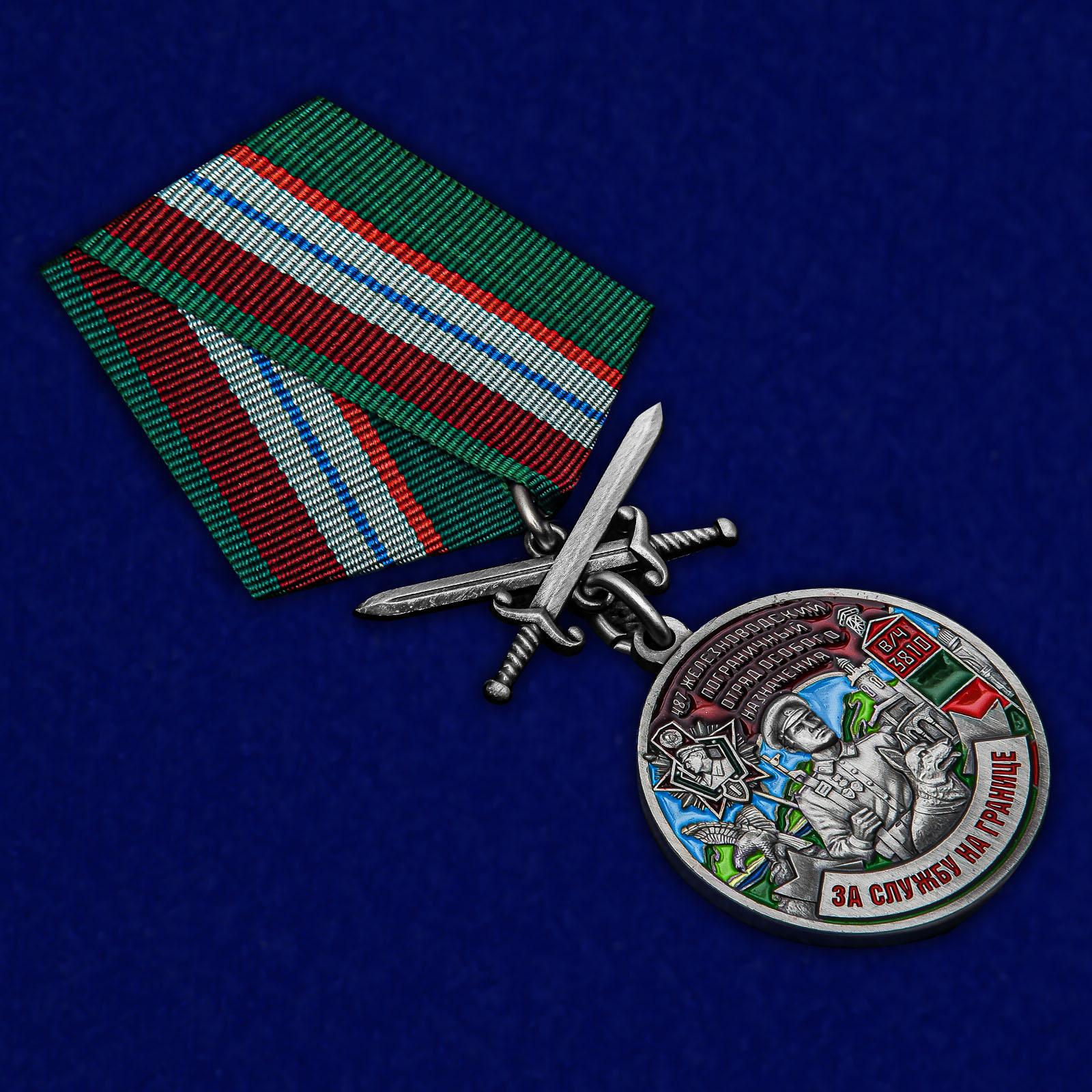 """Купить медаль """"За службу в Железноводском ПогООН"""""""