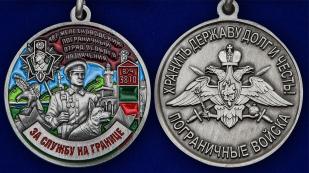 """Медаль """"За службу в Железноводском ПогООН"""" - аверс и реверс"""