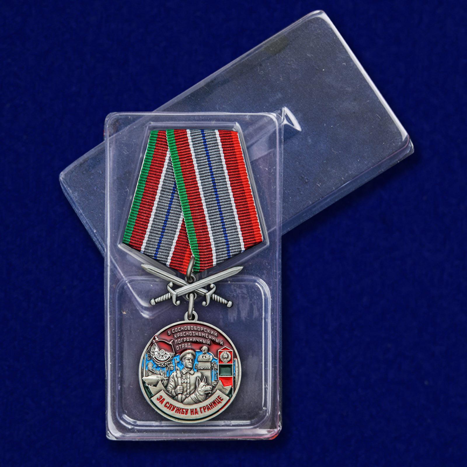 """Медаль """"За службу в Сосновоборском пограничном отряде"""" - с доставкой"""