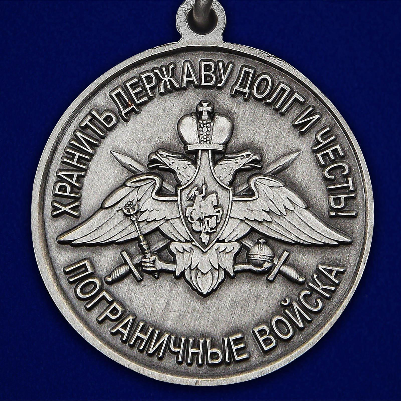 """Медаль """"За службу в Сосновоборском пограничном отряде"""" - в Военпро"""