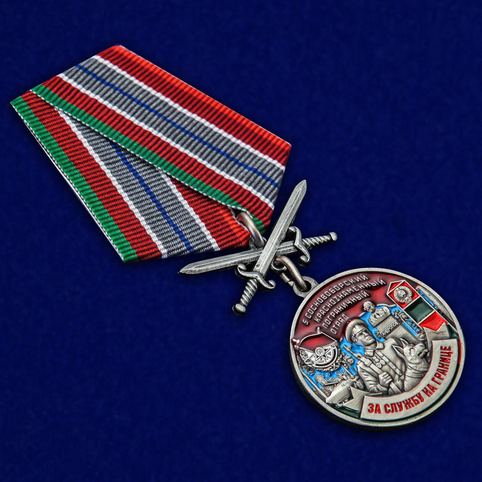 """Купить медаль """"За службу в Сосновоборском пограничном отряде"""""""
