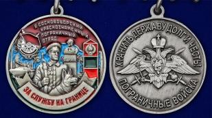 """Медаль """"За службу в Сосновоборском пограничном отряде"""" - аверс и реверс"""