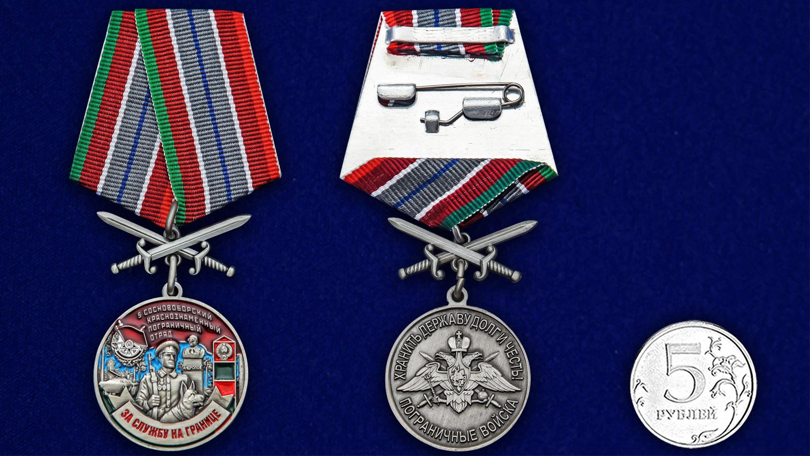 """Медаль """"За службу в Сосновоборском пограничном отряде"""" - сравнительный размер"""