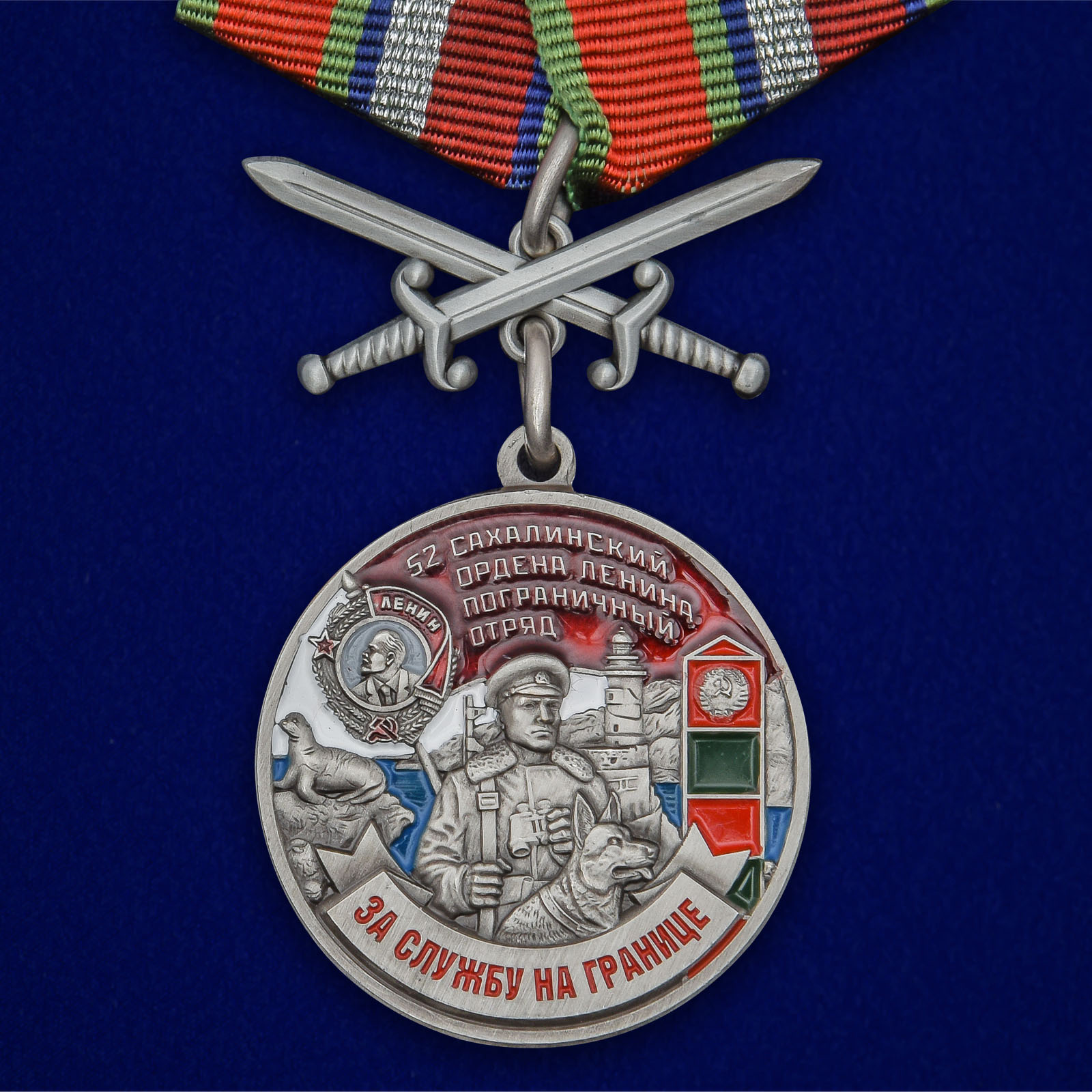 """Медаль """"За службу в Сахалинском пограничном отряде"""""""