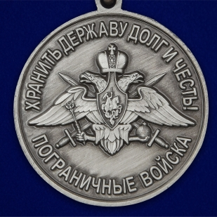"""Медаль """"За службу в Сахалинском пограничном отряде"""" - высокое качество"""