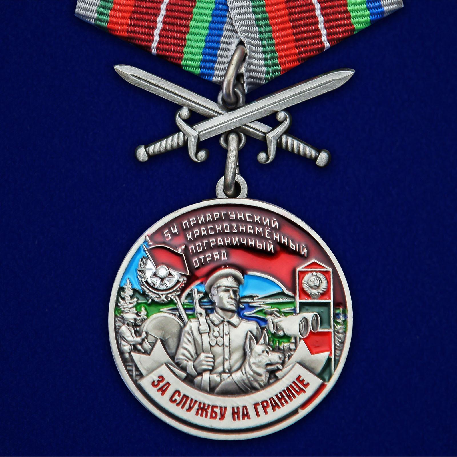 """Медаль """"За службу в Приаргунском пограничном отряде"""""""