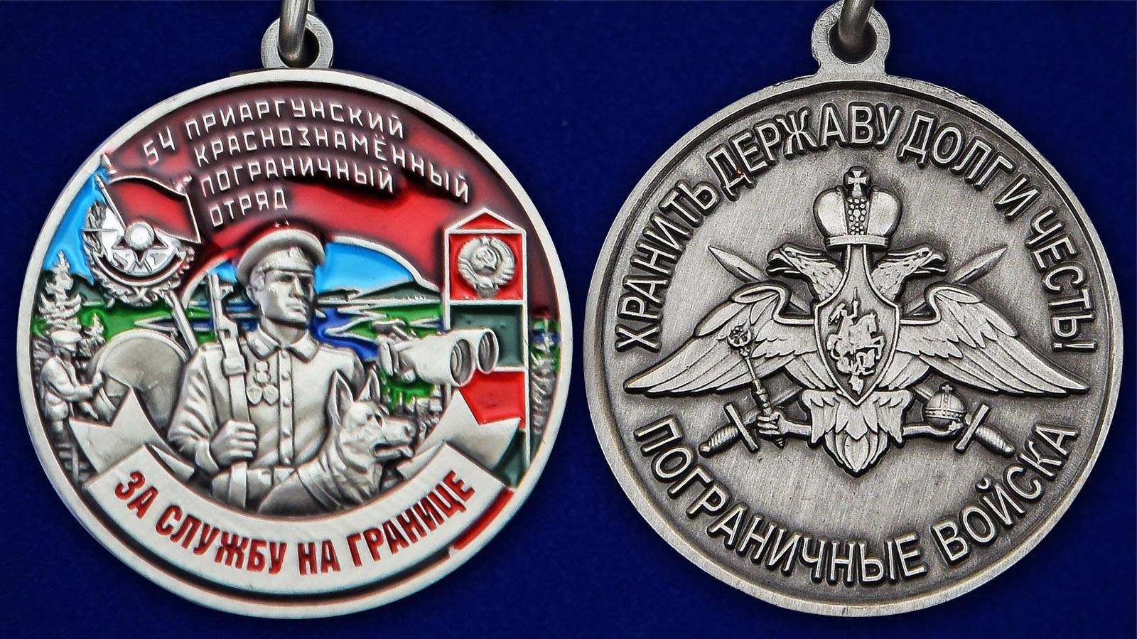 """Медаль """"За службу в Приаргунском пограничном отряде"""" - аверс и реверс"""