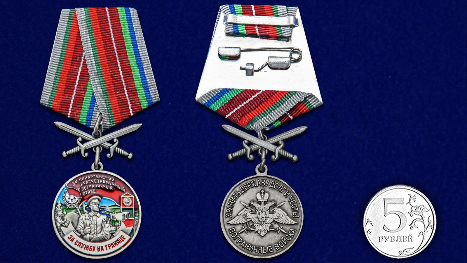 """Медаль """"За службу в Приаргунском пограничном отряде"""" - сравнительный размер"""