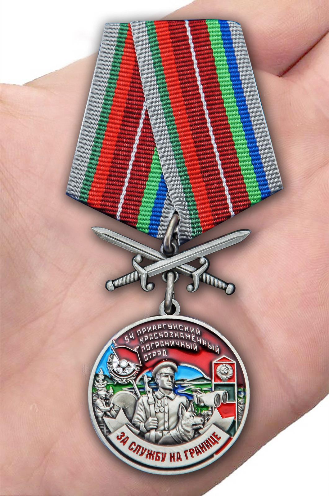 """Заказать медаль """"За службу в Приаргунском пограничном отряде"""""""
