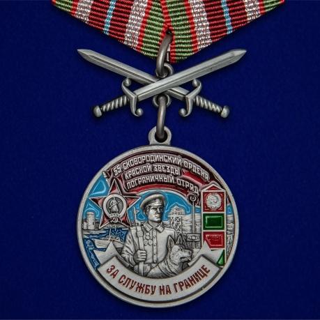 """Медаль """"За службу в Сковородинском пограничном отряде"""""""