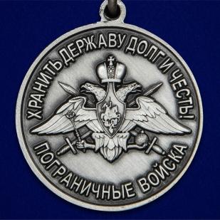 """Медаль """"За службу в Сковородинском пограничном отряде"""" - лучшая цена"""