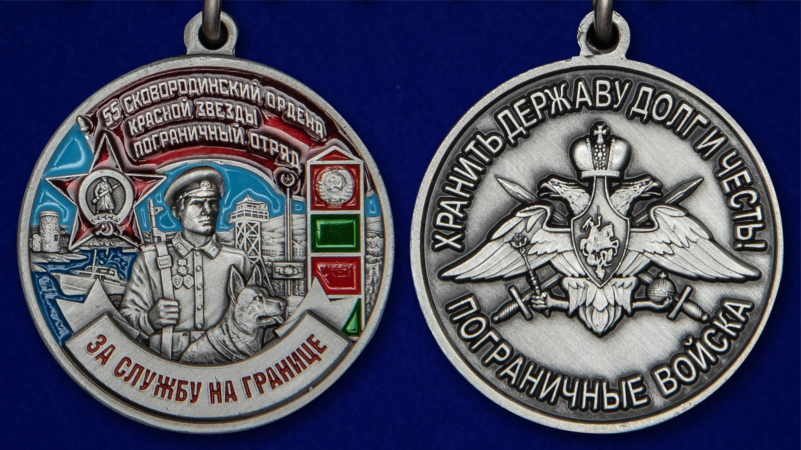 """Медаль """"За службу в Сковородинском пограничном отряде"""" - аверс и реверс"""