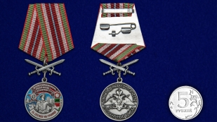"""Медаль """"За службу в Сковородинском пограничном отряде"""" - сравнительный размер"""