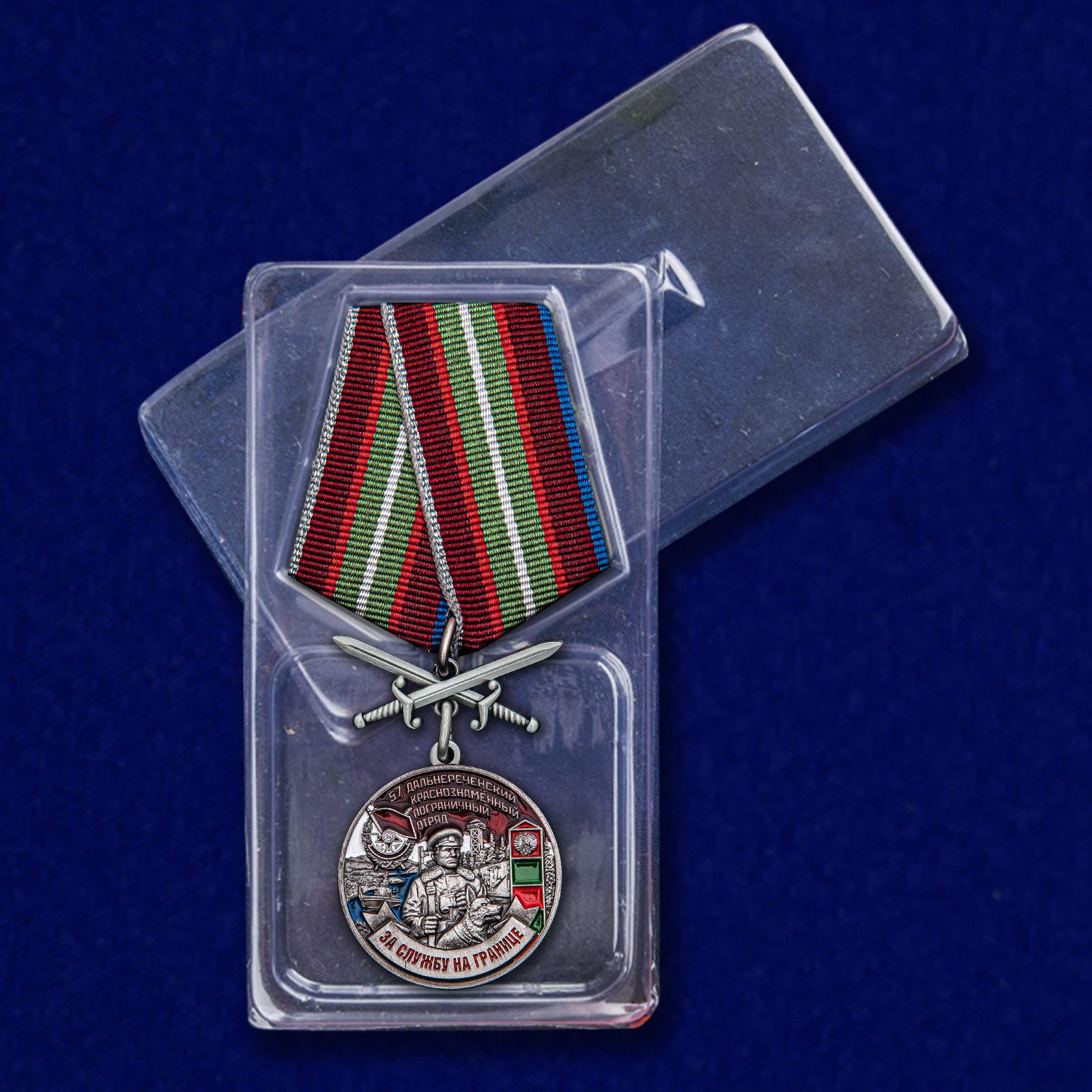 """Медаль """"За службу в Дальнереченском пограничном отряде"""" с доставкой"""