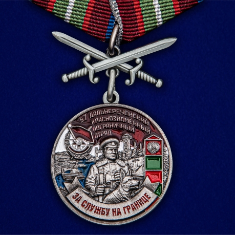 """Медаль """"За службу в Дальнереченском пограничном отряде"""""""