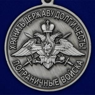 """Медаль """"За службу в Дальнереченском пограничном отряде"""" - по лучшей цене"""
