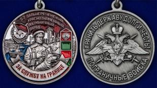 """Медаль """"За службу в Дальнереченском пограничном отряде"""" - аверс и реверс"""