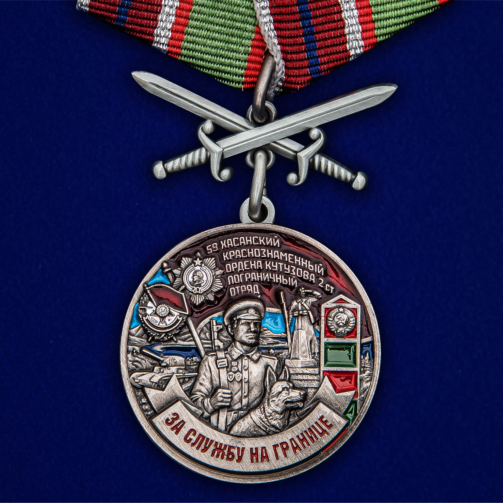 """Медаль """"За службу в Хасанском пограничном отряде"""""""